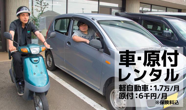 車・原付レンタル